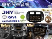 【JHY】07~12年TOYOTA RAV4專用10吋螢幕 MS6安卓多媒體主機*安卓+三聲控*送1年4G網+影視3個月