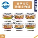 Farmina法米納[南瓜微米主食貓罐,6種口味,80g,塞爾維亞製](一箱12入)