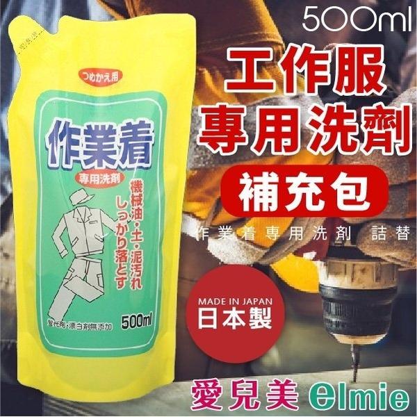 日本品牌【愛兒美Elmie】工作服清潔劑 補充包 700018