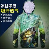 冰絲防曬服男釣魚服速干透氣夏季薄款防蚊