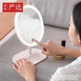 化妝鏡 網易嚴選自營指觸LED子母化妝鏡 雙11狂歡