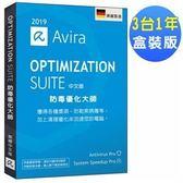 【綠蔭-免運】AVIRA小紅傘防毒優化大師2019中文3台1年盒裝版
