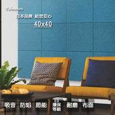 【日本Felmenon】立體切邊布面吸音板40x40CM 4片裝深灰色-DGY