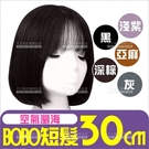 全頂假髮  BOBO波波學生頭短髮(空氣瀏海)-多色任選[13872] 角色扮演cosplay道具
