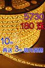 5730 防水燈條10M(10公尺)爆亮雙排LED露營帳蓬燈180顆/1M 防水軟燈條燈帶 送3公尺可調光開關延長線
