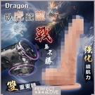 自慰延時套環 屌環【推薦】情趣用品 買送潤滑液 Dragon 臥虎藏龍鎖精加長水晶套