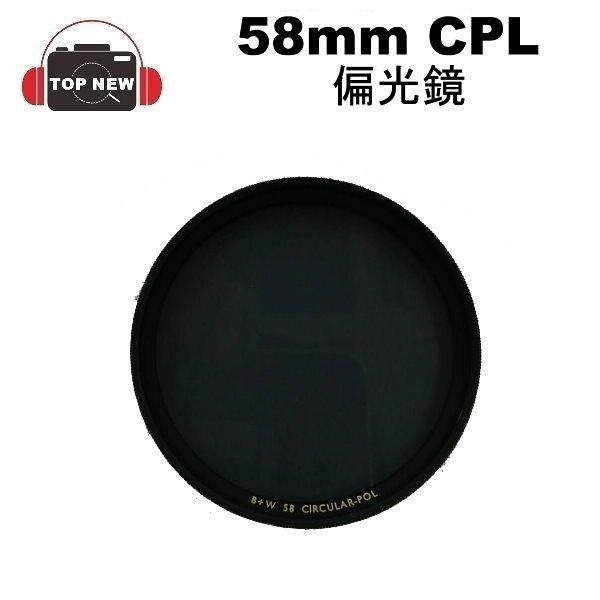 [出清品] B+W 58mm CPL 偏光鏡 CIRCULAR-POL  德國製造 台南-上新