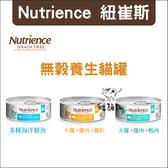 Nutrience 紐崔斯〔無穀養生貓罐,3種口味,156g〕(一箱24入) 產地:加拿大