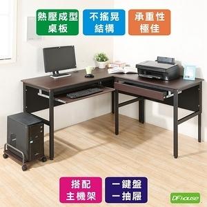 《DFhouse》頂楓大L型工作桌+1抽屜+1鍵盤+主機架-黑橡木色胡桃木色