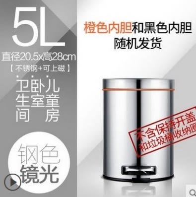 不銹鋼垃圾桶家用有蓋靜音 【5L 鋼色鏡光 3.0】