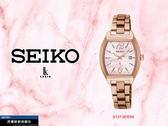 【時間道】SEIKO LUKIA 廣告款 波光粼粼太陽能酒桶腕錶/粉紅面玫瑰金(V137-0CE0V/UT356J1)免運費