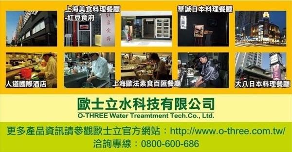 (現貨免運)原廠公司貨 歐士立O3臭氧機 殺菌水龍頭WE-588分離式/高出水量水龍頭~人工智慧自動控制