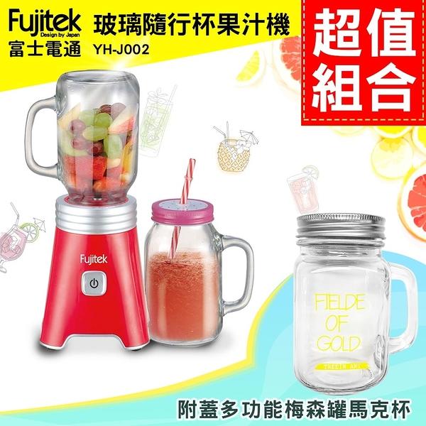 【加碼送附蓋多功能玻璃罐梅森杯】富士電通Fujitek 玻璃隨行杯果汁機 YH-J002