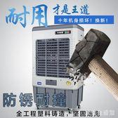 工業冷風機水空調單冷家用廠房移動加水蒸發式冷空調風扇制冷  KB4996 【歐爸生活館】