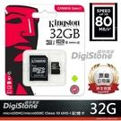 【免運+贈SD收納盒】金士頓 32GB ...