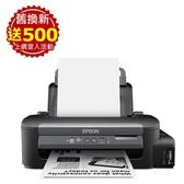 EPSON M105 黑白高速Wifi連續供墨印表機 【下殺千元↓送餐券】
