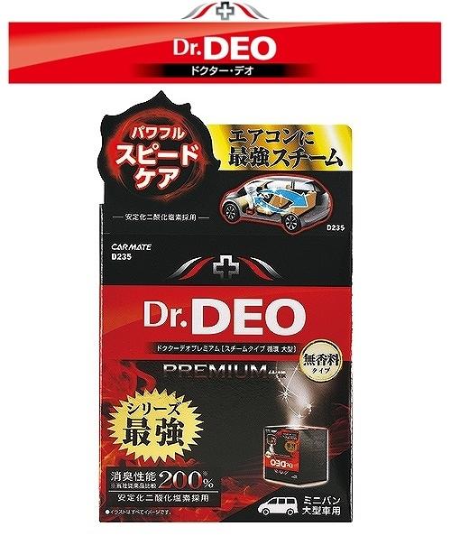 車之嚴選 cars_go 汽車用品【D235】DEO 200%加倍消臭噴煙蒸氣式循環除臭劑 一次去除車內臭味異味 345g