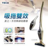 TECO 東元 TECO XJ1803CBG二合一鋰電吸塵器 吸塵器【迪特軍】
