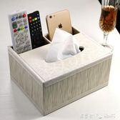 面紙盒 紙巾盒皮抽紙盒歐式創意家用客廳簡約茶幾多功能桌面遙控器收納盒 潔思米