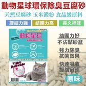 ◆MIX米克斯◆日本動物星球.環保除臭豆腐砂加量包大容量7L【6包免運】貓砂,寶貝您的愛寵