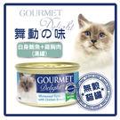 【力奇】舞動的味 無榖貓罐-白身鮪魚+雞胸肉(湯罐)85g -23元 可超取 (C002C08)