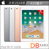 Apple 全新2018 iPad Wi-Fi 32GB 9.7吋 平板電腦 超值組合(6期0利率)-送抗刮保護貼+背蓋+平板立架