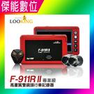 LOOKING 錄得清 F911R 二代【附有線鎖檔+GPS模組+128G】專業級 高畫質雙鏡頭行車紀錄器