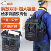 工具包 繪家雙肩背簍工具背包帆布電工工具袋大容量多功能維修雙肩工具包 moon衣櫥