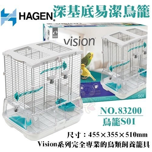 *KING WANG*【免運】加拿大Hagen赫根《Vision 深基底易潔鳥籠S01》NO.83200密網單層