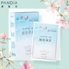 【Pandia潘媞亞】1+1清新水感面膜(女神系列5片裝)