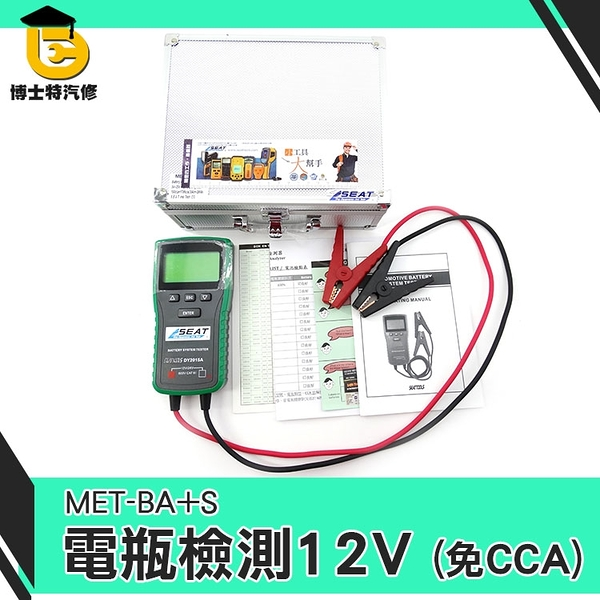 《博士特汽修》電瓶壽命檢測儀 12v 汽車機車電瓶測量 冷啟動測量 發電機 MET-BA+S