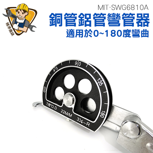 精準儀錶 五金工具 手動彎管器 空調銅管鋁管手動彎管機 22mm彎管工具 0~ 180度 MIT-SWG6810A