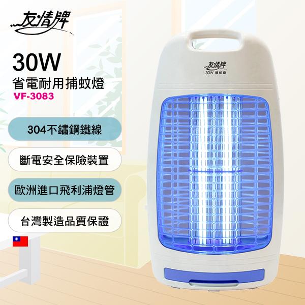 豬頭電器(^OO^) - 友情牌 30W電擊式捕蚊燈(VF-3083)【VF-3083】
