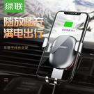 車載無線充電器通用蘋果安卓無線智能快充汽車手機支架
