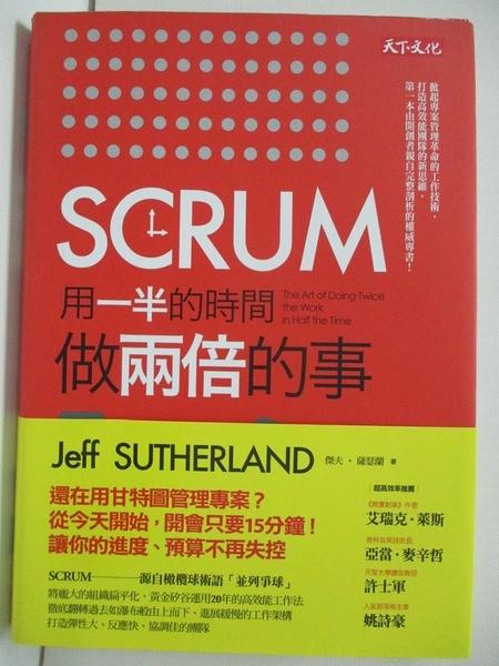 【書寶二手書T7/財經企管_B7C】SCRUM-用一半的時間做兩倍的事_傑夫‧薩瑟蘭