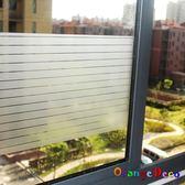 壁貼【橘果設計】橫條 靜電玻璃貼 45*200CM 防曬抗熱 無膠設計 磨砂玻璃貼 可重覆使用 壁紙 壁貼