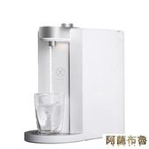 飲水機 小米有品心想即熱式飲水機淨水器家用凈水器電熱水壺台式小型迷你桌面 MKS阿薩布魯