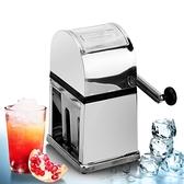 包郵手搖碎冰機商用家用刨冰機手動刨冰器碎冰器碎顆粒創意家居