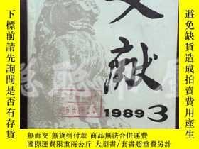 二手書博民逛書店S10罕見文獻(1989年第3期,總第41期)館藏Y16651