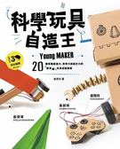(二手書)科學玩具自造王:20種培養創造力、思考力與設計力的超有趣玩具自製提案..