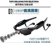 智慧眼鏡 智慧藍牙眼鏡耳機帶攝像多功能無線夜視偏光太陽鏡眼睛頭通話男士 99免運