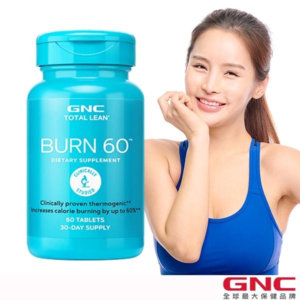 【GNC健安喜】自燃限定 邦妮食品錠60錠