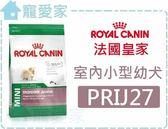 ☆寵愛家☆可超取☆ROYAL CANIN法國皇家PRIJ27室內小型幼犬3公斤
