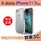 X-doria APPLE iPhone 7 / iPhone 7 Plus 聚能系列保護殼 白色,軍規認證,分期0利率,神腦代理