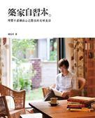 (二手書)築家自習本:用雙手建構出心之嚮往的美好生活
