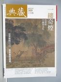【書寶二手書T9/雜誌期刊_PGW】典藏古美術_309期_一縷奇煙-沉香與中國香文化等
