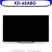 SONY索尼【KD-65A8G】(含標準安裝)65吋OLED 4K電視 優質家電