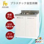 ASSARI-水洗塑鋼緩衝洗碗槽(寬72深56高82cm)紫