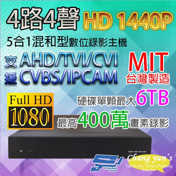 高雄/台南/屏東監視器 MASIAL小可取 4路4聲 400萬畫素 監視器主機 DVR 1440P 台灣製造