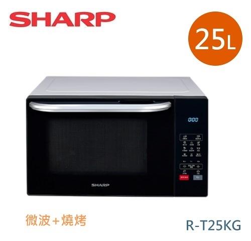 【佳麗寶】- (SHARP夏普)25L 微電腦燒烤微波爐 R-T25KG